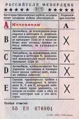 как получить категорию b если есть c