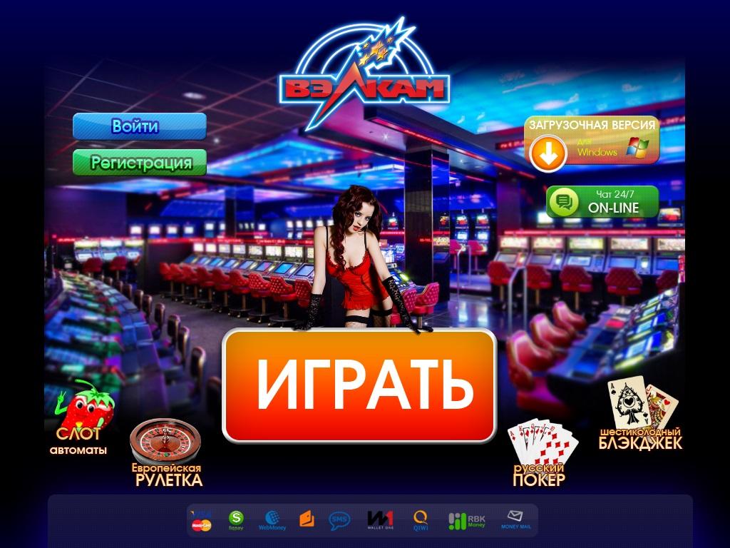 казино вулкан игровые автоматы играть бесплатно онлайн демо