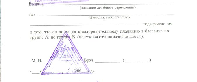 Купить справку от врача в Москве - MEDKOM-ONLINE