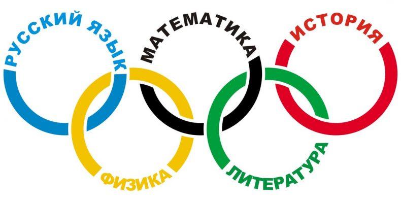 Где поучаствовать в международных школьных олимпиадах 5 класса?
