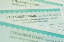 Проверенный страховой брокер: ОСАГО, КАСКО, ДК – по лучшей цене!