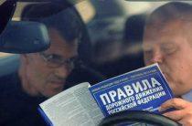 В России хотят поменять правила дорожного движения