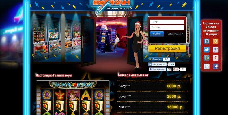 В игровые автоматы казино Вулкан предлагают играть бесплатно