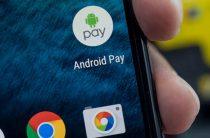 Вскоре в России начнет работать платежная система Android Pay