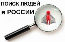 Как сделать бизнес с нуля? Поиск людей в России по имени и фамилии бесплатно онлайн!