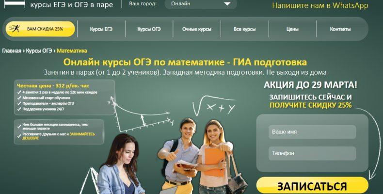 Онлайн курсы ОГЭ по математике – ГИА подготовка