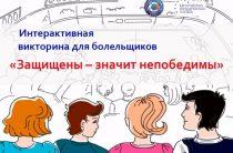 Российская футбольная Премьер-Лига совместно со своим правовым партнером
