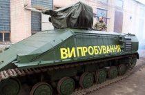 Начались испытания украинского двухбашенного «танка» В Украине начались