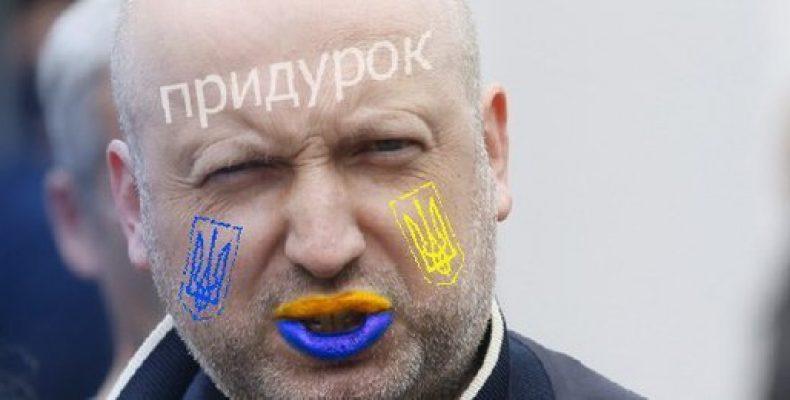 Дебилизм заразен: Турчинов вслед за Грицаком обвинил Россию