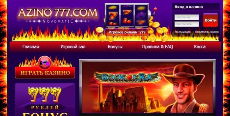 Невозможно устоять перед игровыми автоматами Азино777