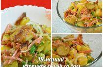 Немецкий картофельный салат Ингредиенты: – 2 средних картофелины