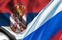 Сербия отказалась вступать в ЕС в ущерб хорошим