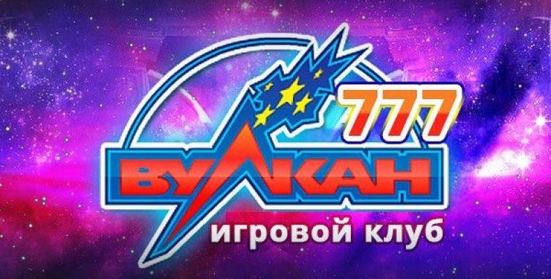 Казино Вулкан 777 — регистрируйся и играй онлайн в клубе