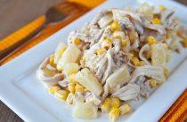 Салат с ананасами и курицей Ингредиенты: ● Филе