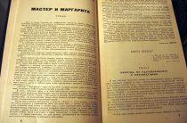 """Книга """"Мастер и Маргарита""""- эксклюзивный подарок со вкусом"""