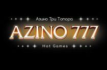 Казино Азино777: секреты игрового клуба