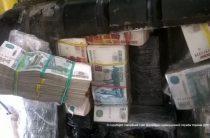 Украинец пытался провезти в РФ полмиллиарда рублей в