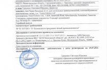 Декларация соответствия Таможенного Союза (ДС ТР ТС)
