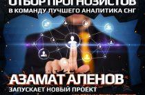 ► Внимание! Легендарный спортивный аналитик Азамат Аленов проводит