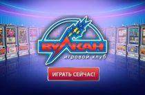 Заходите на официальный сайт Вулкан казино и наслаждайтесь любимыми играми