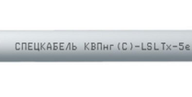 Кабель квпнг(а) hf 5е