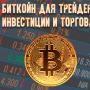 Процесс торговли CapitalXP