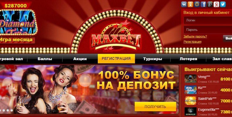 Максбетслотс – Знакомство с клубом и регистрация