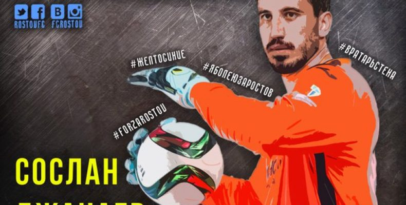 Лучшим игроком марта в составе «Ростова» признан вратарь