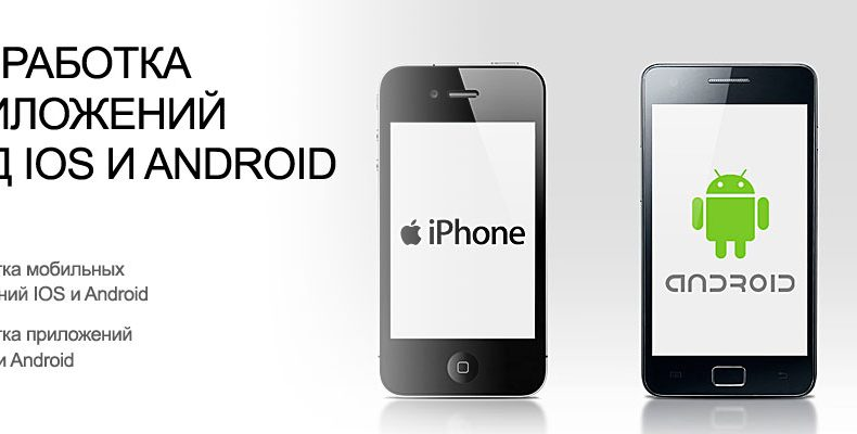 Разработка приложений для Android / iOS – шагаем в ногу со временем