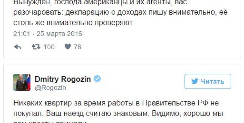 Рогозин опроверг информацию о квартире за полмиллиарда Заместитель