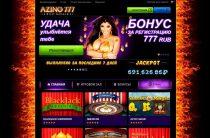 Доступ к казино Азино777