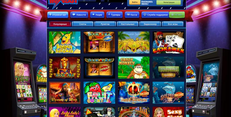 Игровые автоматы казино Вулкан онлайн