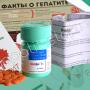 Что важного содержит инструкция по применению Даклатасвира в составе дженерических препаратов