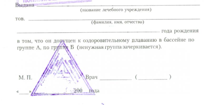 Где купить справку в бассейн в Москве