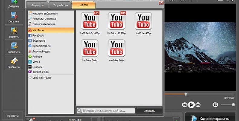 Универсальный конвертер видео на русском. Основные возможности программы «ВидеоМАСТЕР»