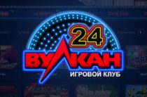 Выбирайте лучшие игровые автоматы казино Вулкан 24