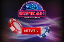 КЛУБ ВУЛКАН 24 ОНЛАЙН — ИГРАЙТЕ В ЛУЧШЕМ КЛУБЕ