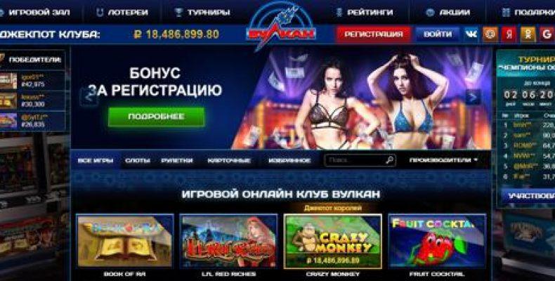 Бесплатные игровые автоматы Вулкан открывают доступ к источнику азартных удовольствий в режиме онлайн